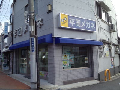 平岡メガネさんの手前を右へ進みます。 隣が当院です。